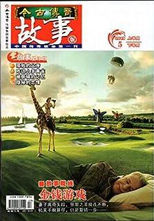 今古传奇故事版杂志2019年5月/期 金钱游戏/孤独的父亲/咱这么多黄雀/被剪辑的记忆/隐秘的恋情