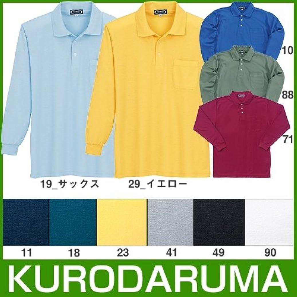 問い合わせるマディソン固執KURODARUMA(クロダルマ) 長袖ポロシャツ ターコイズ L