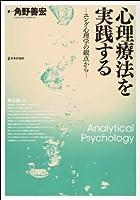 心理臨床を実践する  ユング心理学の観点から