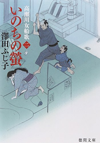 いのちの螢: 高瀬川女船歌 二 (徳間文庫)