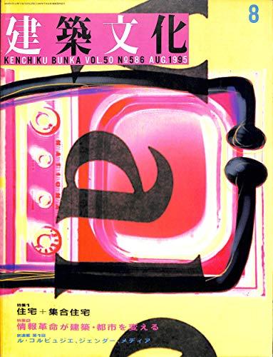 建築文化 1995年8月号 住宅+集合住宅
