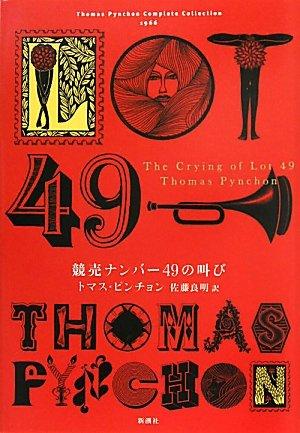 競売ナンバー49の叫び (Thomas Pynchon Complete Collection)