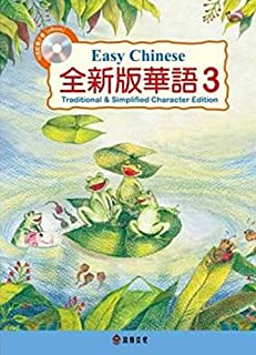 Easy Chinese Text Book Level 3 (Chinese Edition) Traditional and Simplified Character Edition