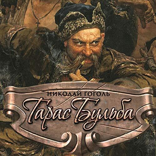 Тарас Бульба [Taras Bulba] cover art