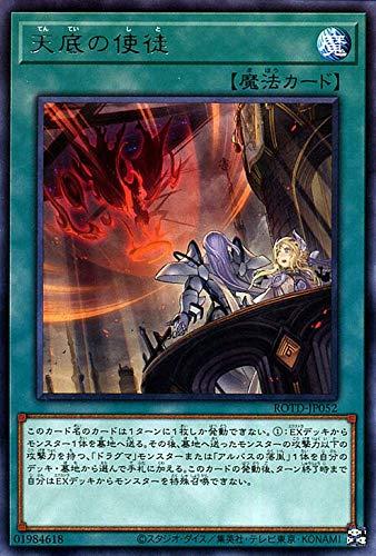 天底の使徒 レア 遊戯王 ライズ・オブ・ザ・デュエリスト rotd-jp052