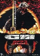 Gamera 3: The Awakening of Iris (Japanese ) POSTER (11