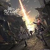 禍つヴァールハイト オリジナル サウンドトラック Vol.1
