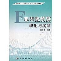 非寿险精算理论与实验(南开大学经济类系列实验教材)