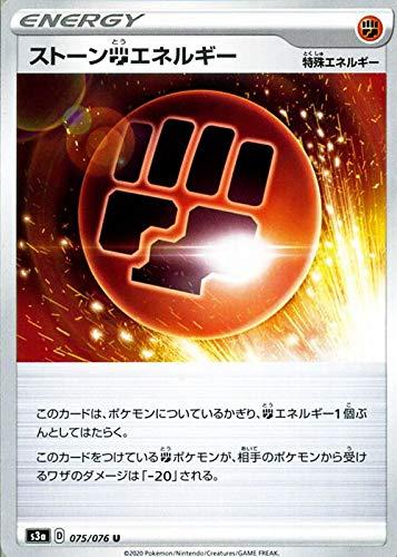 ポケモンカードゲーム剣盾 ソード&シールド s3a 強化拡張パック 伝説の鼓動 ストーン闘エネルギー U ポケカ エネルギー
