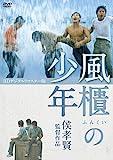 風櫃の少年<HDデジタルリマスター版>[DVD]