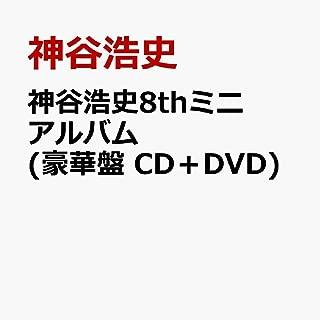 (初回プレス特典付き)神谷浩史8thミニアルバム(豪華盤 CD+DVD)(発売記念イベント応募案内(シリアルコード付))(メッセージカード付き)