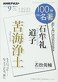 石牟礼道子『苦海浄土』 2016年9月 (100分 de 名著)
