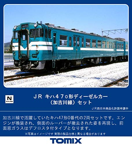 TOMIX Nゲージ JR キハ47 0形 加古川線 セット 98098 鉄道模型 ディーゼルカー