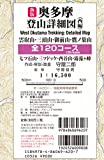 新版 奥多摩登山詳細図/西編 全120コース 1:16,500 (首都圏登山詳細図)