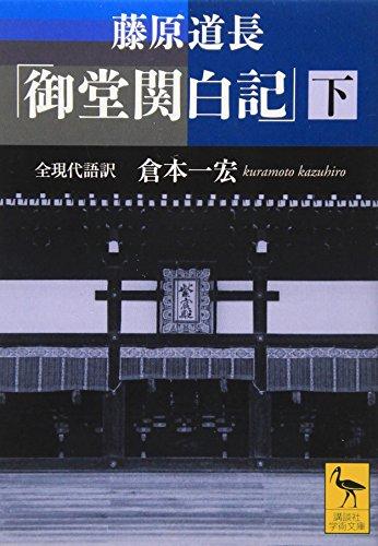 藤原道長「御堂関白記」 下 全現代語訳 (講談社学術文庫)