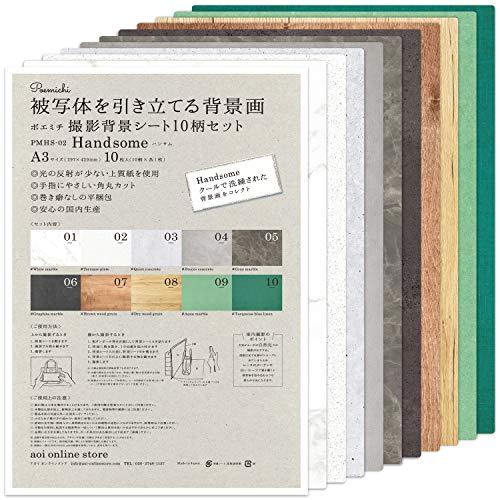 ポエミチ 撮影背景シート10柄セット backdrop paper A3サイズ(10柄×各1枚) PMHS-02 Handsome