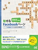 BiND for WebLiFE* 5で作る 魅せるFacebookページ