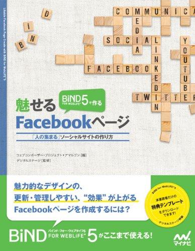 BiND for WebLiFE* 5で作る 魅せるFacebookページの詳細を見る
