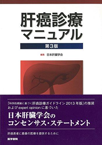 肝癌診療マニュアル 第3版