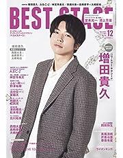 BEST STAGE(ベストステージ) 2021年 12 月号 【表紙:増田貴久(NEWS)】 [雑誌]