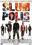 スラムポリス SLUM-POLIS [レンタル落ち] image