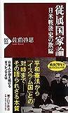 従属国家論 日米戦後史の欺瞞(ぎまん) (PHP新書)