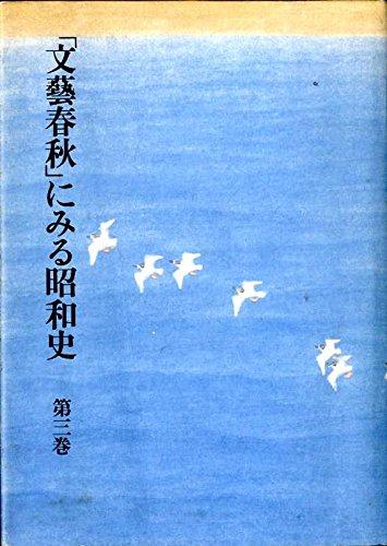 「文芸春秋」にみる昭和史〈第3巻〉