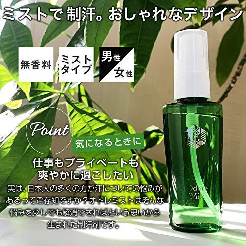 N1usオドレミスト50ml塩化アルミニウム13%配合メンズレディース制汗剤スプレーod1