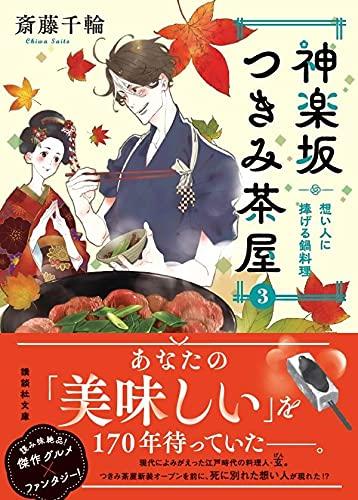 神楽坂つきみ茶屋3 想い人に捧げる鍋料理 (講談社文庫)