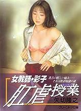 女教師・彩子 肛虐授業 (グリーンドア文庫)
