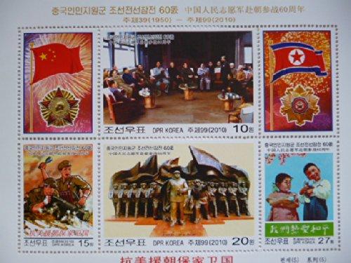 『中国人民志願軍60周年』(抗美援朝) 6枚シート