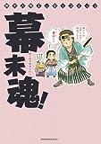 幕末人物エッセイコミック 幕末魂! (ウィングス・コミックス)