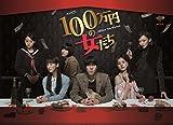 「100万円の女たち」Blu-ray BOX[Blu-ray/ブルーレイ]