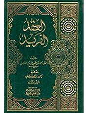 كتاب العقد الفريد مع الفهارس , أحمد بن عبد ربه الأندلسي من دار الكتب العلمية