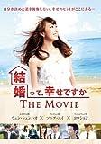 結婚って、幸せですか THE MOVIE[DVD]