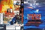 Terror en el mar [DVD]