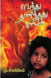Venthu Thaninthadhu Kaalam (Tamil Edition)