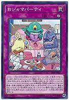 【シングルカード】DP19)おジャマパーティ/罠/ノーマル/DP19-JP024