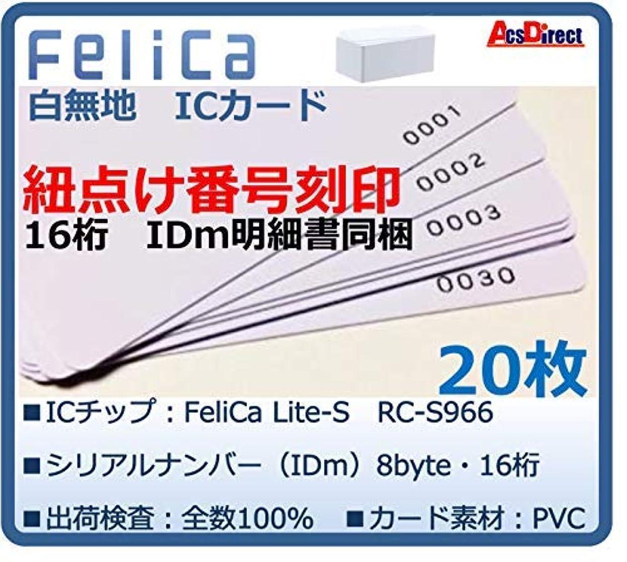 没頭する反対にポット【 20枚 連番紐づけ刻印 IDm16桁 明細同梱】FeliCa Lite-S RC-S966 ビジネス(業務、e-TAX)用 白無地 (紐点き連番刻印) フェリカ IDm セキュリティ推進フェリカカード