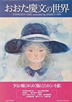 おおた慶文の世界―少女の瞳にゆらめく憧れとためらいを描く