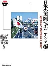 日本の国際協力 アジア編:経済成長から「持続可能な社会」の実現へ (Minerva KEYWORDS6)