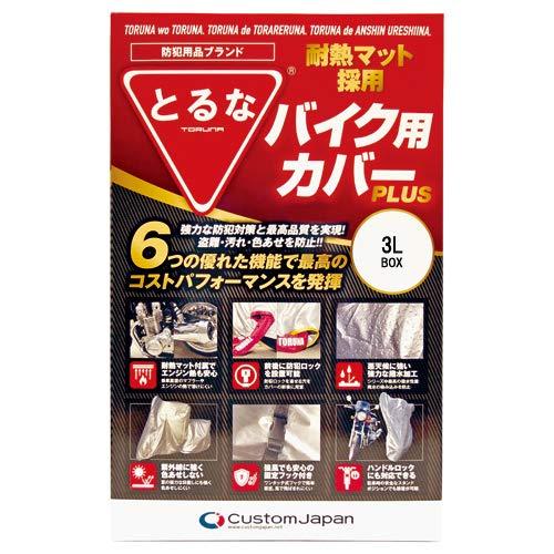 とるな バイクカバー PLUS L-BOX (リアボックス装着バイクに) シルバー 耐熱 防水 紫外線防止 盗難防止 収納バッグ付き
