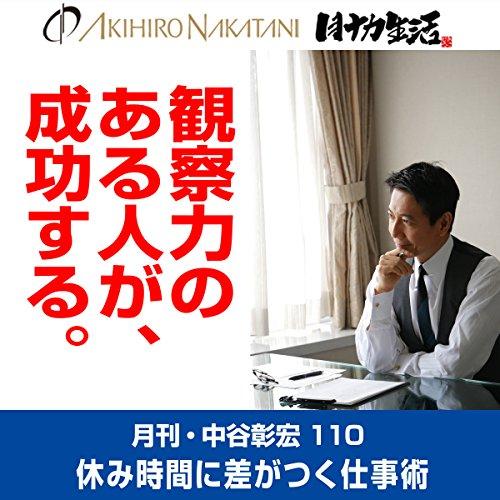 『月刊・中谷彰宏110「観察力のある人が、成功する。」』のカバーアート