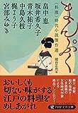 まんぷく 〈料理〉時代小説傑作選 (PHP文芸文庫)
