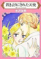 置き去りにされた天使 (HQ comics ミ 10-2)