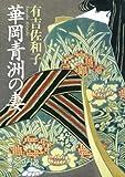 華岡青洲の妻(新潮文庫)