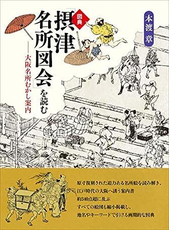 図典「摂津名所図会」を読む: 大阪名所むかし案内