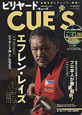 DVD付き ビリヤードCUE'S(キューズ) 2018年11月号