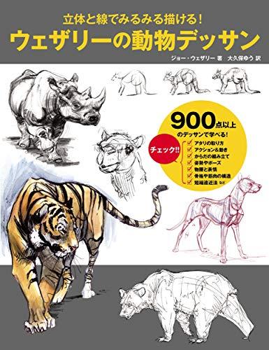 ウェザリーの動物デッサン 立体と線でみるみる描ける!の詳細を見る