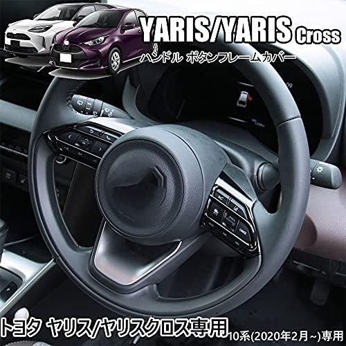 Hearsheng トヨタ 新型ヤリス(Yaris) 10系(2020年2月~) 新型ヤリス クロス(Yaris Cross) 10系(2020年8月~)専用ABS材質ハンドル ボタンフレームカバー 内装カスタムパーツ ハンドル スイッチ カバー ステアリ